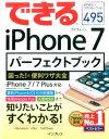 できるiPhone 7パーフェクトブック困った!&便利ワザ大全 iPhone 7/7 Plus対応 [ 松村太郎 ]
