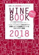 基礎から学ぶ田辺由美のワインブック(2018年版)