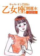キャメレオン竹田の乙女座開運本(2020年版)