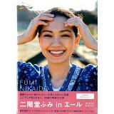 「二階堂ふみinエール」PHOTO BOOK (TVガイドMOOK)