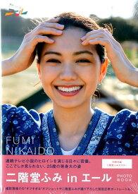 「二階堂ふみinエール」PHOTO BOOK 連続テレビ小説「エール」 (TVガイドMOOK)