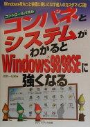コンパネとシステムがわかるとWindows98/98SEに強