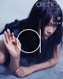 aBUTTON Vol.4_夢:有村架純【Blu-ray】