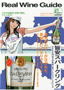 Real Wine Guide (リアルワインガイド) 2013年 07月号 [雑誌]