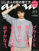 an・an (アン・アン) 2013年 7/3号 [雑誌]
