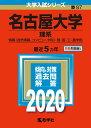 名古屋大学(理系) 2020年版;No.87 (大学入試シリーズ) [ 教学社編集部 ]