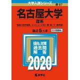 名古屋大学(理系)(2020) (大学入試シリーズ)