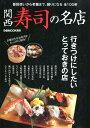 関西寿司の名店 普段使いから老舗まで、頼りになる全100軒 (ぴあMOOK関西)