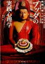 ブッダの実践心理学(第7巻・第8巻)合冊版 アビダンマ講義シリーズ 瞑想と悟りの分析 [ アルボムッレ・スマナサーラ ]
