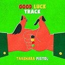 GOOD LUCK TRACK (初回限定盤 CD+DVD)【18%OFF】 [ 竹原ピストル ]