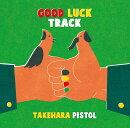 GOOD LUCK TRACK (初回限定盤 CD+DVD)