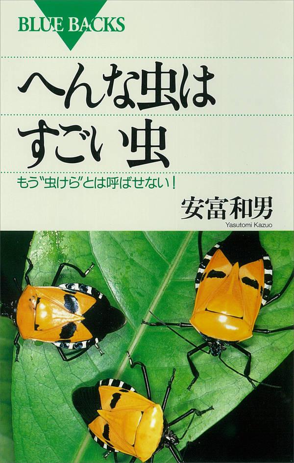 """へんな虫はすごい虫 もう""""虫けら""""とは呼ばせない! (ブルーバックス) [ 安富和男 ]"""