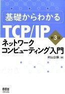 基礎からわかるTCP/IPネットワークコンピューティング入門第3版