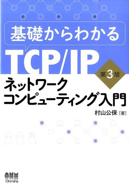 基礎からわかるTCP/IPネットワークコンピューティング入門第3版 [ 村山公保 ]