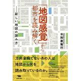 「地図感覚」から都市を読み解く