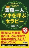 最新版斎藤一人ツキを呼ぶセラピー (ロング新書)