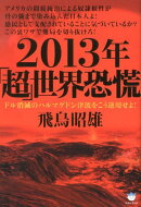 2013年「超」世界恐慌