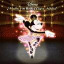 Disney Music for Ballet Class Adult [ 針山真実 ]