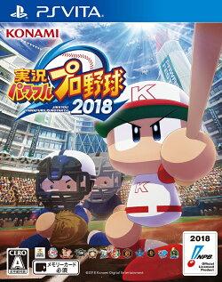実況パワフルプロ野球2018 PS Vita版
