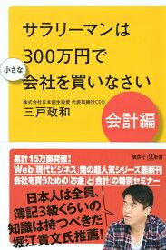 サラリーマンは300万円で小さな会社を買いなさい 会計編 (講談社+α新書) [ 三戸 政和 ]