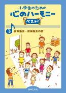 小学生のための心のハーモニーベスト!(3)