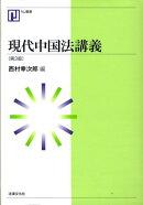 現代中国法講義第3版