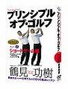 DVD>プリンシプル・オブ・ゴルフ(ショートゲーム編) (<DVD>) [ 鶴見功樹 ]