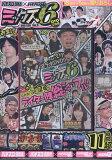 DVD>パチスロ必勝本×パチスロ極ミックス6DVDBOX(vol.6) (<DVD>)