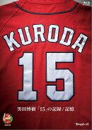 黒田博樹「15」の記録/記憶【Blu-ray】