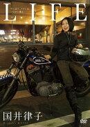 LIFE やっぱり、アタシはバイクに乗る