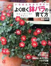 よく咲く鉢バラの育て方 いちばんわかりやすい (Green) [ 主婦の友社 ]