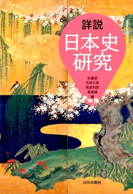 詳説日本史研究 [ 佐藤信 ]