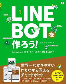 LINE BOTを作ろう! Messaging APIを使ったチャットボットの基礎と利用例 [ 立花 翔 ]