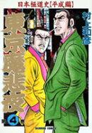 東京魔悲夜(4)