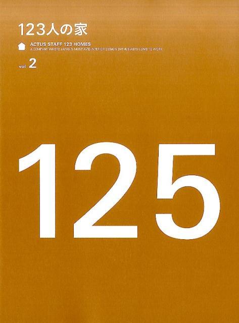 123人の家(VOL.2) ([テキスト])
