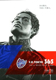 FC東京365 エル・ゴラッソ総集編2019 (サンエイムック)
