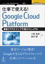 【POD】仕事で使える!Google Cloud Platform 最新クラウドインフラ導入マニュアル (仕事で使える!シリーズ(NextPu…