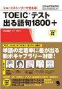 TOEICテスト出る語句1800+ ショートストーリーで覚える! [ 早川幸治 ]