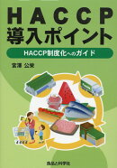 HACCP導入ポイント