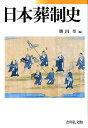 日本葬制史 [ 勝田至 ]