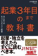【入荷予約】起業3年目までの教科書 はじめてのキャッシュエンジン経営