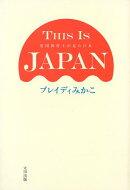 【バーゲン本】THIS IS JAPAN-英国保育士が見た日本