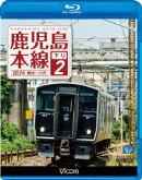 鹿児島本線 下り 2 銀水〜八代 【Blu-ray】