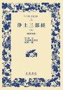 浄土三部経(上) 無量寿経 (ワイド版岩波文庫) [ 中村元(インド哲学) ]