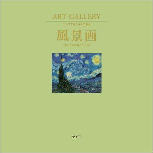 風景画 自然との対話と共感 ART GALLERY テーマで見る世界の名画 3 (ART GALLERY テーマで見る世界の名画) [ 山梨 俊夫 ]