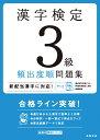 漢字検定3級〔頻出度順〕問題集 [ 資格試験対策研究会 ]