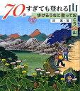 70歳すぎても登れる山 名古屋発歩けるうちに登っておこう50山 [ 原薫 ]