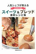 人気シェフが教える注目食材活用スイーツ&ブレッド最新レシピ集