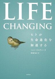 Life Changing ヒトが生命進化を加速する [ Helen Pilcher ]
