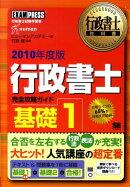 行政書士完全攻略ガイド基礎(2010年度版 1)
